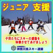 【寄附】子供たちにスノースポーツの楽しさ素晴らしさ体験していただく事業